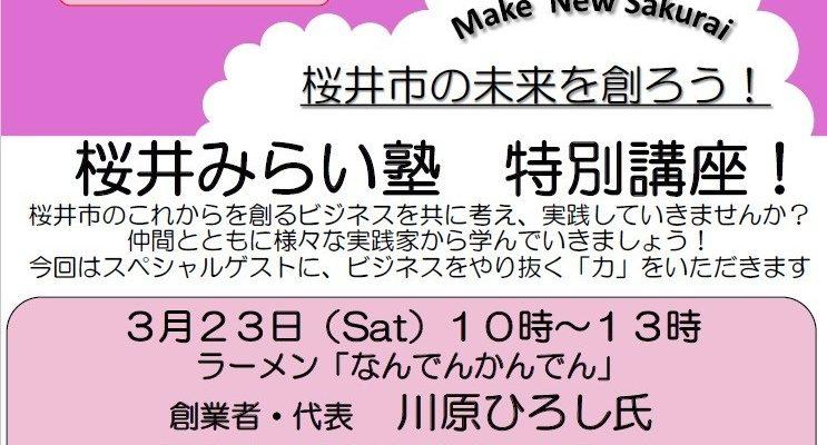 桜井みらい塾特別講座