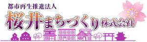 桜井まちづくり株式会社