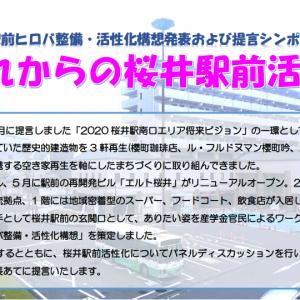 桜井駅前ヒロバ整備・活性化構想発表および提言シンポジウム