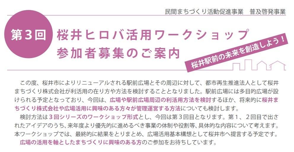 桜井ヒロバ活用ワークショップ最終回参加者募集!!