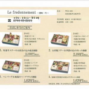 「Le fredonnement(ル・フルドヌマン) ~櫻町 吟~」 お弁当販売開始