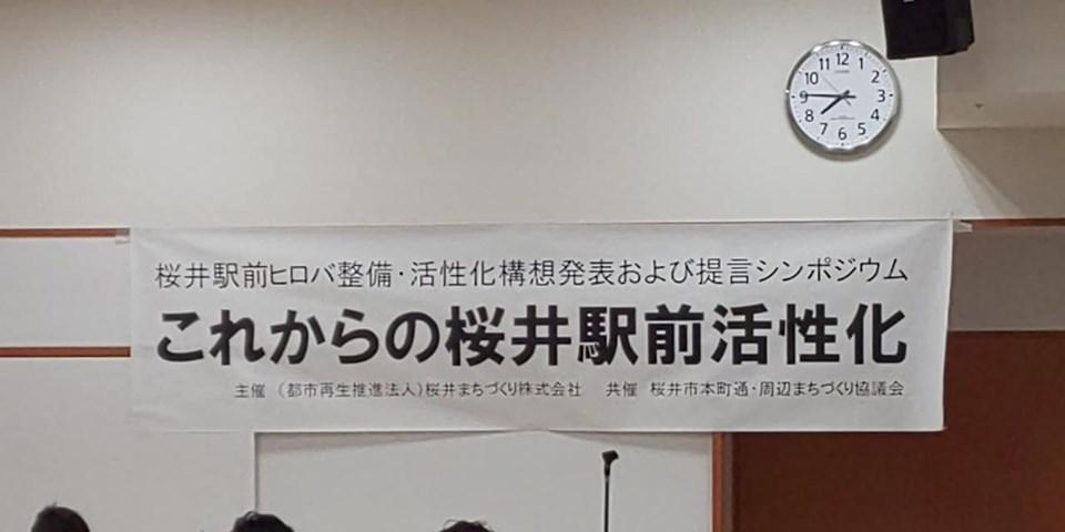 シンポジウム『これからの桜井駅前活性化』開催報告