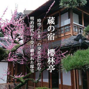 蔵の宿 櫻林亭