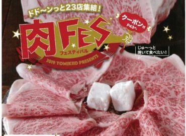 月刊誌yomiっこ7月号