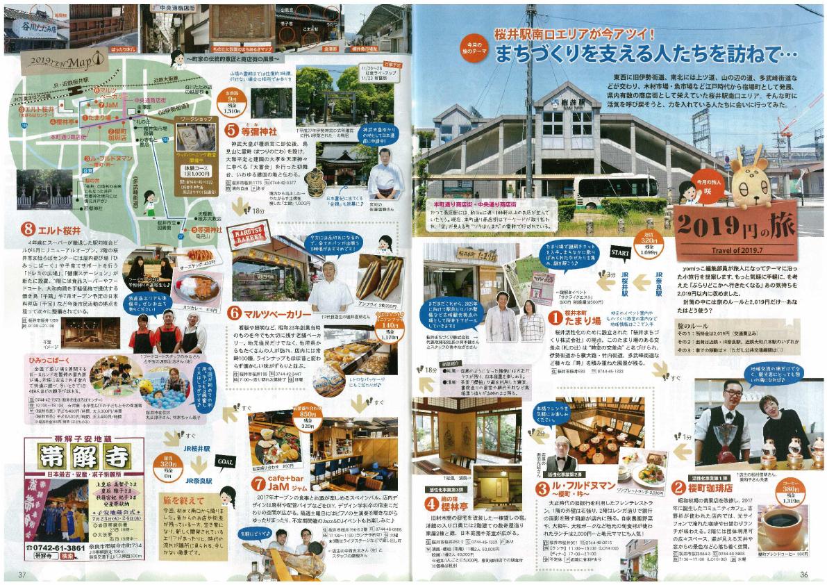月刊誌yomiっこ7月号に桜井駅南口エリアのまちづくりプロジェクトをご紹介いただきました