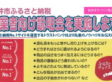 桜井市ふるさと納税事業者説明会案内