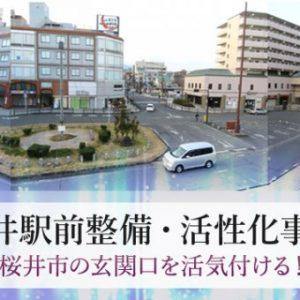 桜井駅前整備・活性化事業「桜井氏の玄関口を活気付ける!」