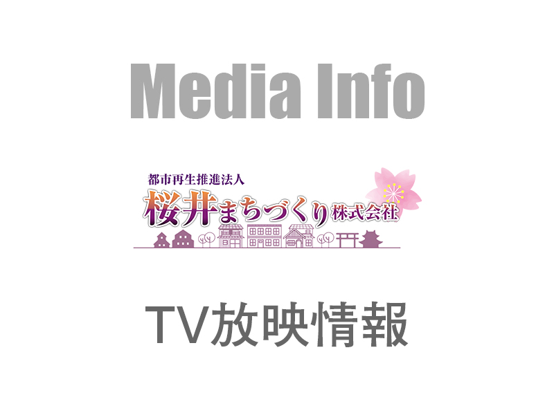 TV放映情報